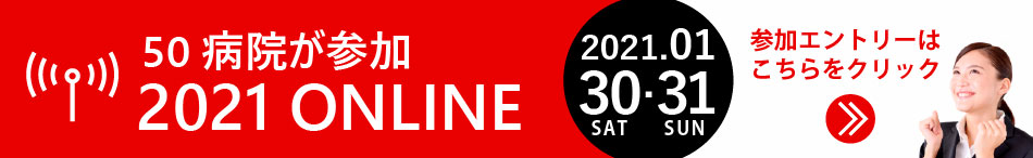 「信州で看護。」2020 ONLINE説明会
