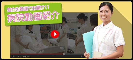 魅力を動画でお届け!病院動画紹介