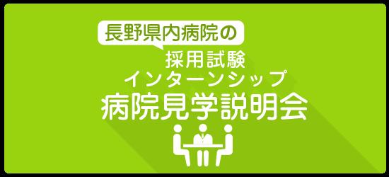 採用試験/ 病院見学説明会