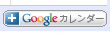 googleカレンダー「追加」